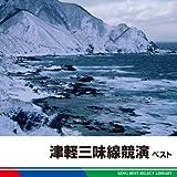 TSUGARU JAMISEN KYOEN BEST(reissue)