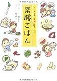 薬膳ごはん ~カラダが変わる簡単80レシピ~