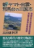 Shin Yamato, Izumo, Yamatai no sangokushi (Japanese Edition)