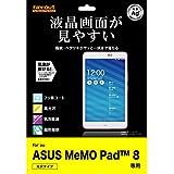 レイ・アウト ASUS MeMO Pad 8用 すべすべタッチ光沢・指紋防止フィルム RT-MMP8F/C1