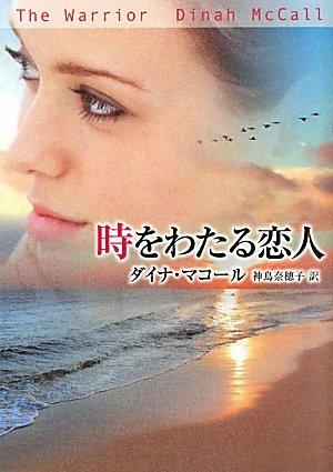 時をわたる恋人 (MIRA文庫)
