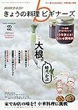 NHKきょうの料理ビギナーズ 2020年 02 月号 [雑誌]