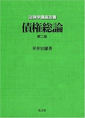 法律学講座双書 債権総論 | 平井 宜雄 |本 | 通販 | Amazon