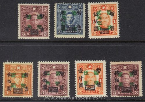 China Stamps - 1945, Sc 615-21 complete set, Surcharge, MNH, F-VF