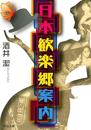 日本歓楽郷案内 (中公文庫)