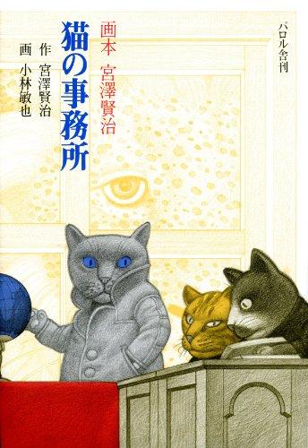 猫の事務所 (画本宮沢賢治)