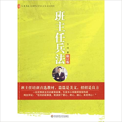 Book teacher Art of War (Revised Edition)(Chinese Edition)