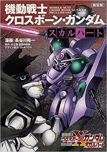 新装版 機動戦士クロスボーン・ガンダム ‐スカルハート