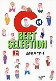 C級 BEST SELECTION 上 (ビッグコミックススペシャル)