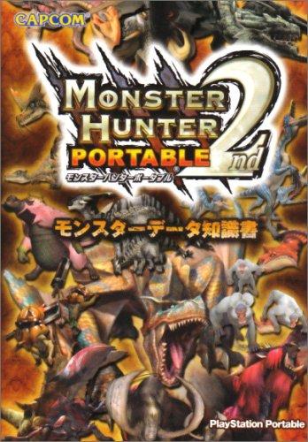 Monster Hunter Portable 2nd Monsters Guide