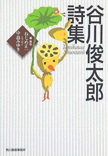 谷川俊太郎詩集 (ハルキ文庫)
