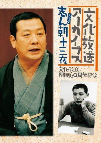 文化放送開局60周年記念「志ん朝十三夜」                                                                                                                                                                                                                                                                                                                                                                                                <span class=