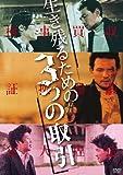 [DVD]生き残るための3つの取引