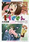 もぐささん 7 (ヤングジャンプコミックス)