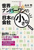 「世界ナンバーワンの日本の小さな会社」山本 聖