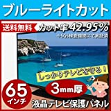 ブルーライトカット液晶テレビ保護パネル65型【カット率42.95%】(65インチ)(65MBL3)【静電気防止スプレー付】