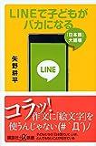 LINEで子どもがバカになる 「日本語」大崩壊 (講談社+α新書)