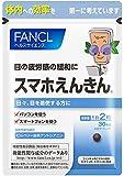【機能性表示食品】ファンケル(FANCL) スマホえんきん約30日分 60粒