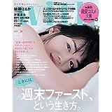 2019年8月号 カバーモデル:綾瀬 はるか( あやせ はるか )さん