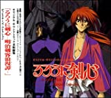 RUROUNI KENSHIN: Director's Collection Sound Track