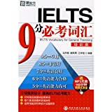 img - for sub-tests of the new East IELTS 9 words (General Training) (with MP3 CD 1) book / textbook / text book
