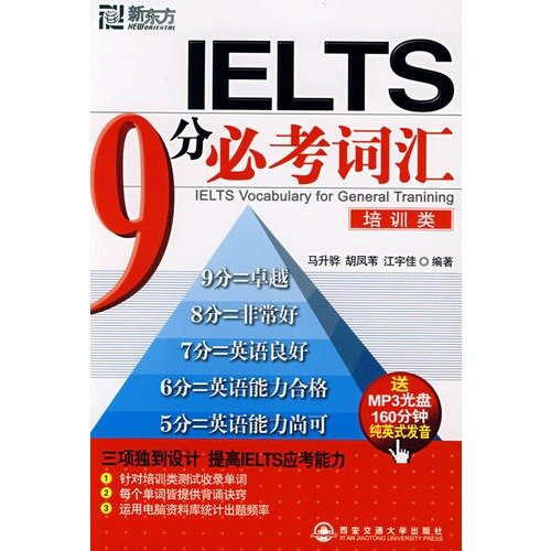sub-tests of the new East IELTS 9 words (General Training) (with MP3 CD 1)