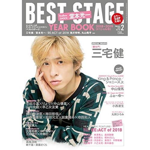 BEST STAGE 2019年2月号 表紙画像