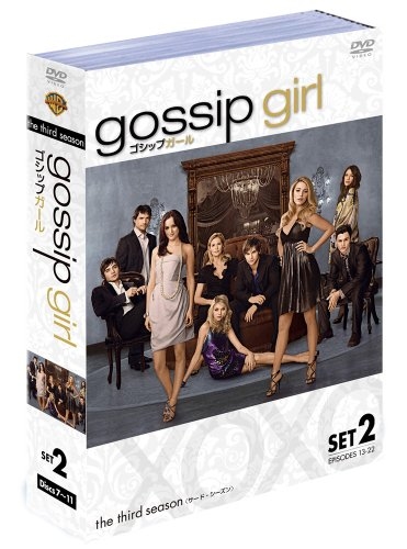 gossip girl / ゴシップガール <サード・シーズン>セット2の商品画像
