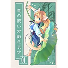 How to Keep a Dragon 01 (Japanese Edition)