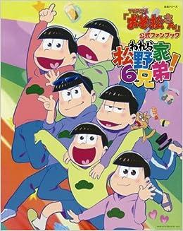 Mr Osomatsu Official Fan Book JAPAN TV Anime Osomatsu-san