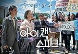I Can Speak OST 2017 Korean Movie Film Na Moonhe, Lee Jehoon O.S.T