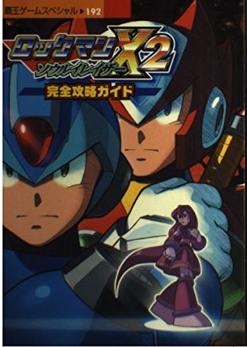 Rockman X2 Soul Eraser walk-through (Overlord game Special (192)) (2001) ISBN: 4063431924 [Japanese Import]