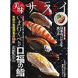 美味サライ