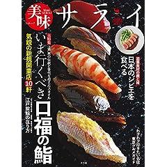 美味サライ 最新号 サムネイル