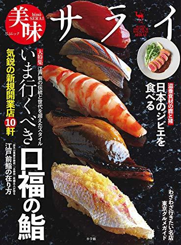 美味サライ 最新号 表紙画像