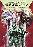 最終要塞タイタン (ハヤカワ文庫 SF ロ 1-424 宇宙英雄ローダン・シリーズ 424)