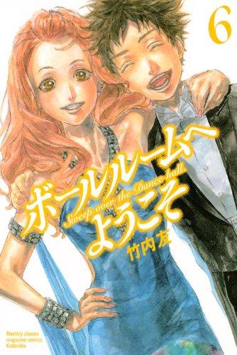ボールルームへようこそ(6) (講談社コミックス月刊マガジン)