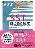 SSTはじめて読本―スタッフの悩みを完全フォローアップ