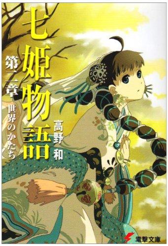 七姫物語(2) 世界のかたち (電撃文庫)