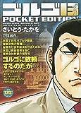 ゴルゴ13 POCKET EDITION 恐慌前夜 (SPコミックス)
