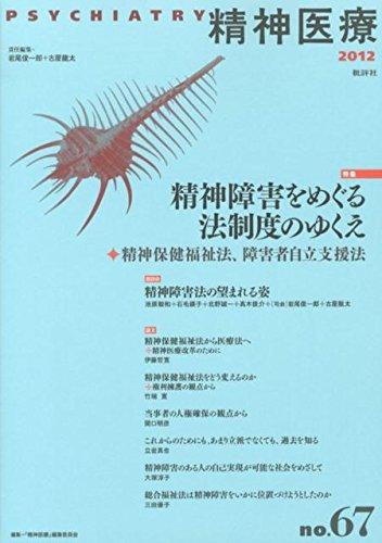 Download Tokushū seishin shōgai o meguru hōseido no yukue : Seishin hoken fukushihō, Shōgaisha jiritsu shienhō pdf epub