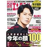 日経エンタテインメント 2013年 10月号