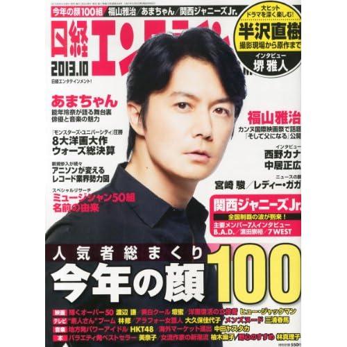 日経エンタテインメント 2013年 10月号 表紙画像