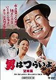 Japanese Movie - Otoko Wa Tsurai Yo Bokyo Hen Hd Remastered Edition [Japan DVD] DB-5505