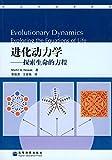 进化动力学:探索生命的方程