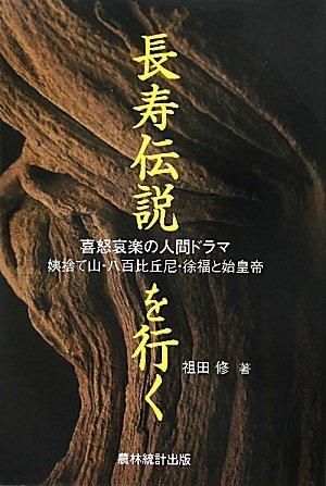 長寿伝説を行く―喜怒哀楽の人間ドラマ 姨捨て山・八百比丘尼・徐福と始皇帝