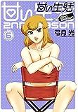 甘い生活 2nd season 6 (ヤングジャンプコミックス)