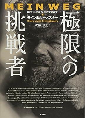 極限への挑戦者 | ラインホルト・メスナー, スラニー京子 |本 | 通販 ...