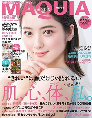 MAQUIA 増刊 最新号 表紙画像