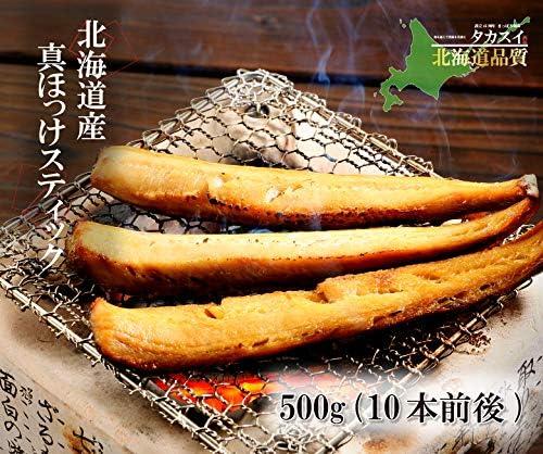 北海道産 真ほっけ スティック/500g入り 真ホッケ 干物